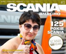 Scania выпустила в Украине электронный журнал