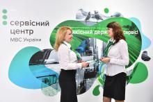 В Украине открыли уже 10 сервисный центр МВД - сервисный центр