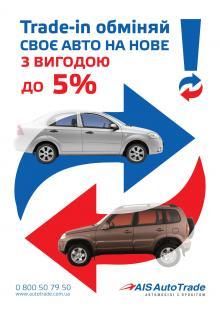 Система трейд-ин в АИС позволяет получить  дополнительную выгоду до 5% при покупке нового авто - трейд-ин