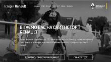 Изучайте историю бренда Renault и выигрывайте призы - Renault