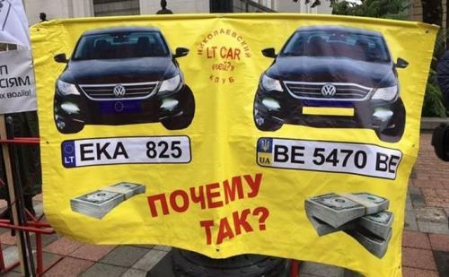 Суд конфисковал авто на еврономерах