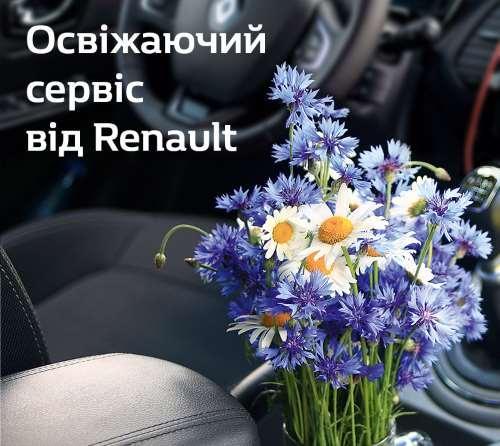 Стартовала сервисная акция «О кондиционере позаботится Renault» - Renault