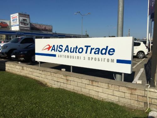 """AIS AutoTrade предложил услуги """"Комиссионной продажи авто"""" для посредников"""