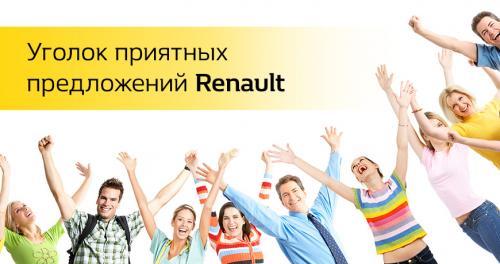 В сети Renault стартовали приятные цены на целый ряд моделей