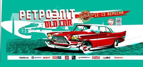 В субботу в Киеве пройдет масштабный автопробег ретро автомобилей и мотоциклов Old Car Land