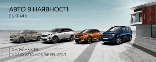 В Украине начал работать фирменный «интернет-магазин» Peugeot