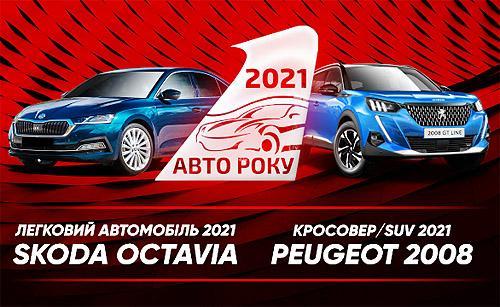 """В Украине назвали победителей конкурса """"Автомобиль года 2021"""""""