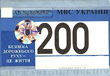 В Украине продлен срок прохождения техосмотра-2009