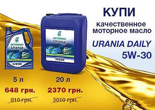На моторные масла для Iveco Daily действуют привлекательные цены