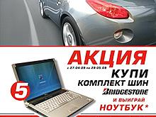Покупатели шин Bridgestone могут выиграть ноутбук - Bridgestone