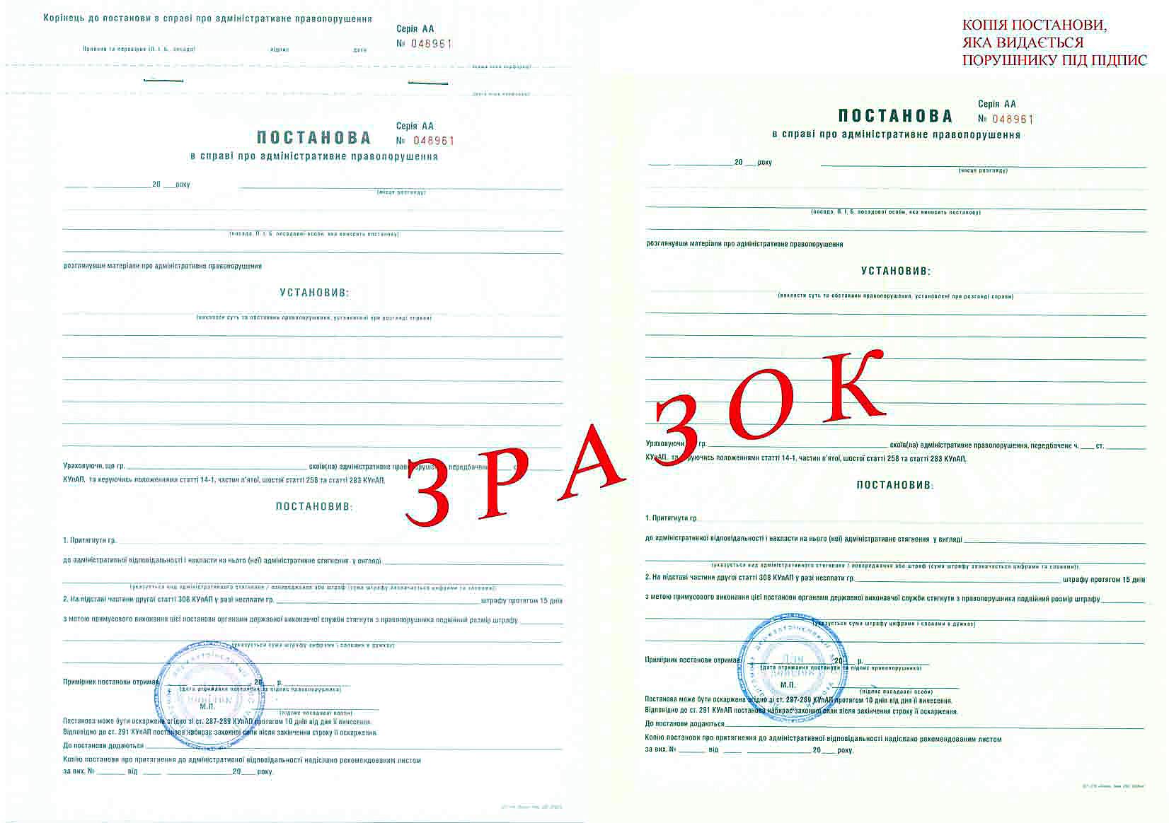 бланк на уплату административного штрафа дпс