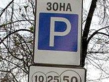 С 1 января вводятся новые правила парковки - парковка