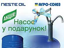 Покупатели финских масел Neste Oil получают насос для бочек в подарок