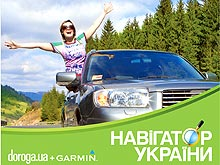 Портал автопутешественников создал «Навигатор Украины»