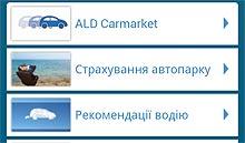 Как приложение для смартфонов ALD Mobile поможет украинским водителям