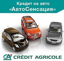 В ПАО «КРЕДИ АГРИКОЛЬ БАНК» стартовала новая программа автокредитования «АвтоСенсация»