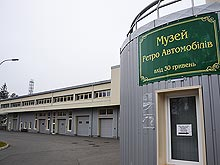 В Украине появился первый государственный музей ретро автомобилей - музей