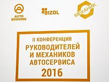 В Украине выбрали лучших автомехаников 2016 года и обсуждали новые пути развития автосервиса
