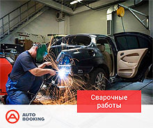 Autobooking: Теперь в Украине найти автосервис и любую автоуслугу можно со смартфона - сервис