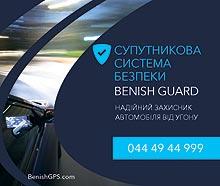 Система безопасности Benish GUARD теперь доступна в трех версиях