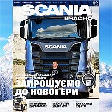 Scania в Украине выпустила новый номер корпоративного журнала