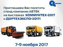 АВТЕК представит новинки спецтехники для коммунальных служб и дорожного строительства