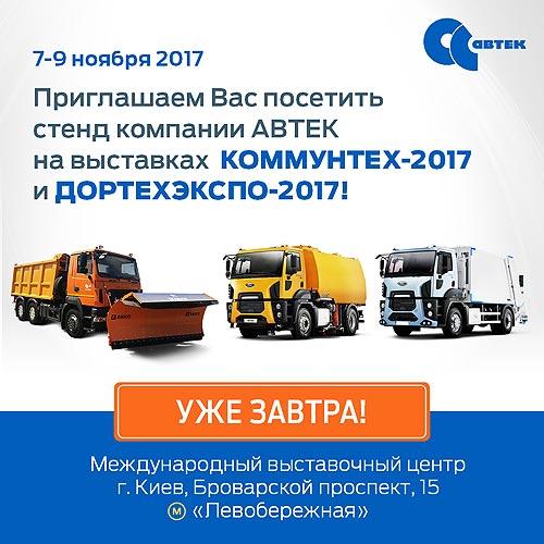 АВТЕК представит новинки спецтехники для коммунальных служб и дорожного строительства - АВТЕК