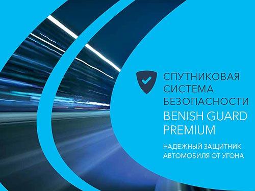 Benish Guard Premium предлагает безопасность по умеренной цене - Benish