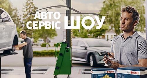 В Украине пройдет масштабное Bosch Автосервис Шоу