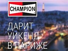Покупателей щеток CHAMPION ждет Париж