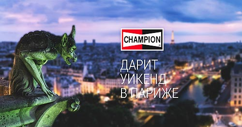 Покупателей щеток CHAMPION ждет Париж - CHAMPION
