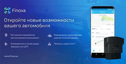 В Украине представляют телематическое решение для автоимпортеров, дилеров и СТО