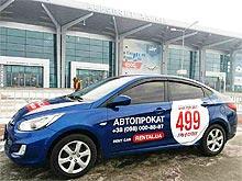 В Украине появилась возможность арендовать авто за 499 грн. в сутки