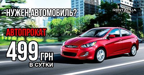 В Украине появилась возможность арендовать авто за 499 грн. в сутки - аренд
