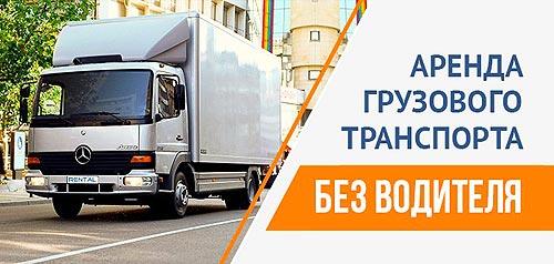 В Украине можно выгодно арендовать коммерческие и грузовые авто