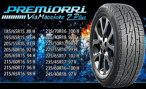 В новой линейке зимних шин Premiorri ViaMaggiore Z PLUS появилась первая шина