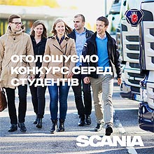Scania запустила конкурс для украинских студентов