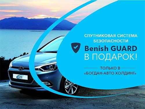 Покупатели Hyundai, Skoda, Subaru получают спутниковую систему безопасности Benish GPS в подарок - Benish