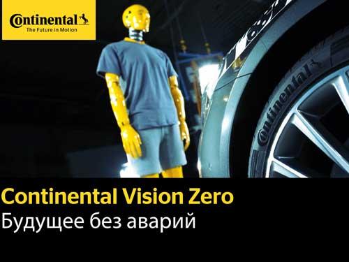 Continental предупреждает о возможных рисках на дороге в начале летнего сезона