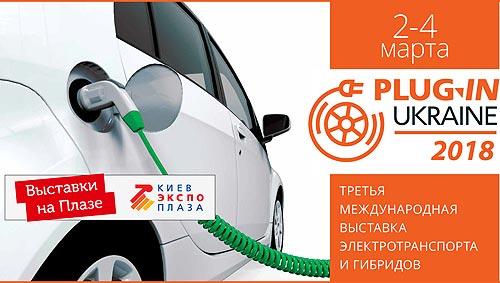Переходи на электротранспорт! В Киеве пройдет выставка электрокаров и гибридов