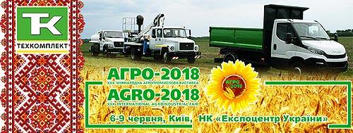 Украинский производитель спецтехники впервые примет участие в столичной агровыставке - спец