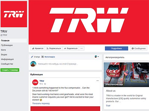 TRW приглашает на свою страницу в Facebook