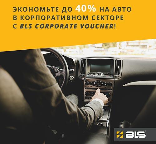 Новая услуга от BLS даст возможность экономить до 40% на корпоративном использовании авто