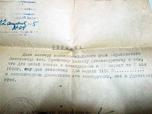Каким был прародитель всех мопедов СССР - мопед