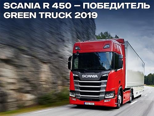 Тягач SCANIA R 450 получил награду Green Truck 2019 за самый низкий расход топлива