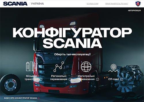 Создай свою Scania в несколько кликов: в Украине запустили конфигуратор Scania - Scania