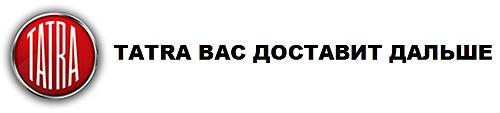 «Укртранснафта» закупила партию новых самосвалов TATRA - TATRA