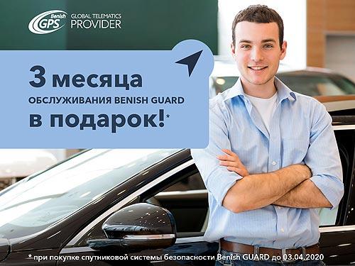 При покупке системы безопасности для автомобиля Benish GUARD - 3 месяца обслуживания в подарок