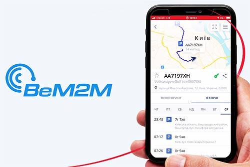 В Украине теперь доступно новое мобильное приложение BeM2M для контроля автопарка