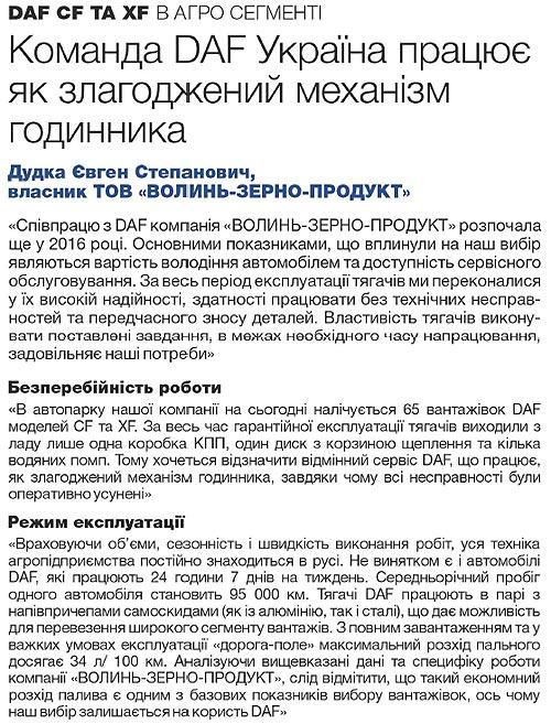 """DAF в украинских реалиях: собственник """"Волынь-Зерно-Продукт"""" - команда DAF работает как слаженный механизм часов - DAF"""